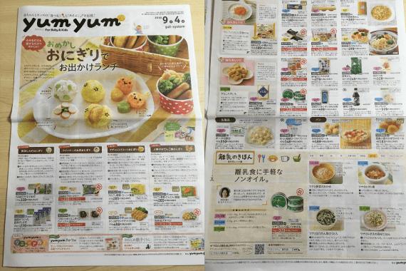 カタログ4「yumyum」