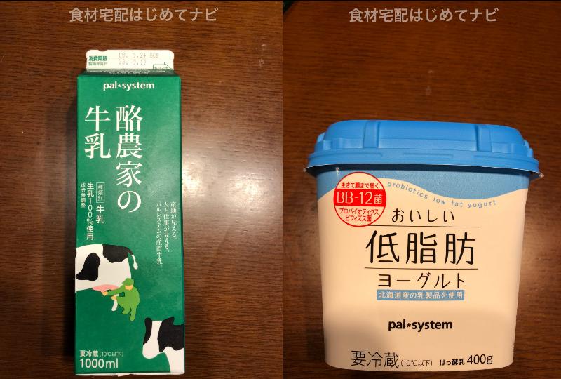 パルシステムの牛乳・ヨーグルト
