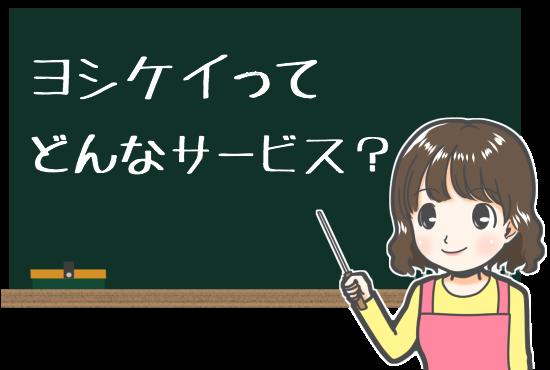 ヨシケイのサービス内容を紹介