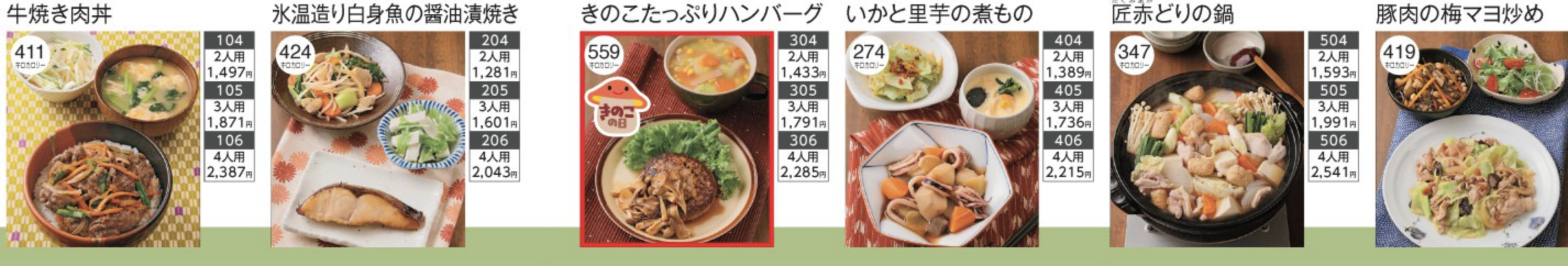 食彩のメニュー例