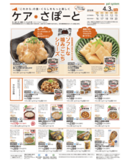 カタログ(ケア・さぽーと)