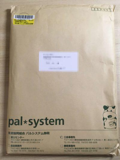 パルシステムの資料請求1