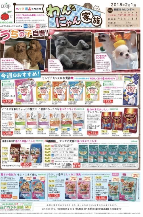 わんにゃん家族(ペット用品カタログ)