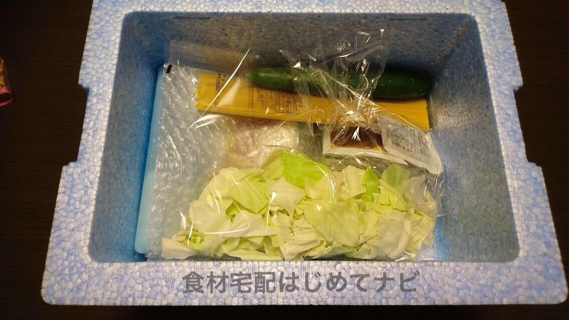 ヨシケイの届いた食材