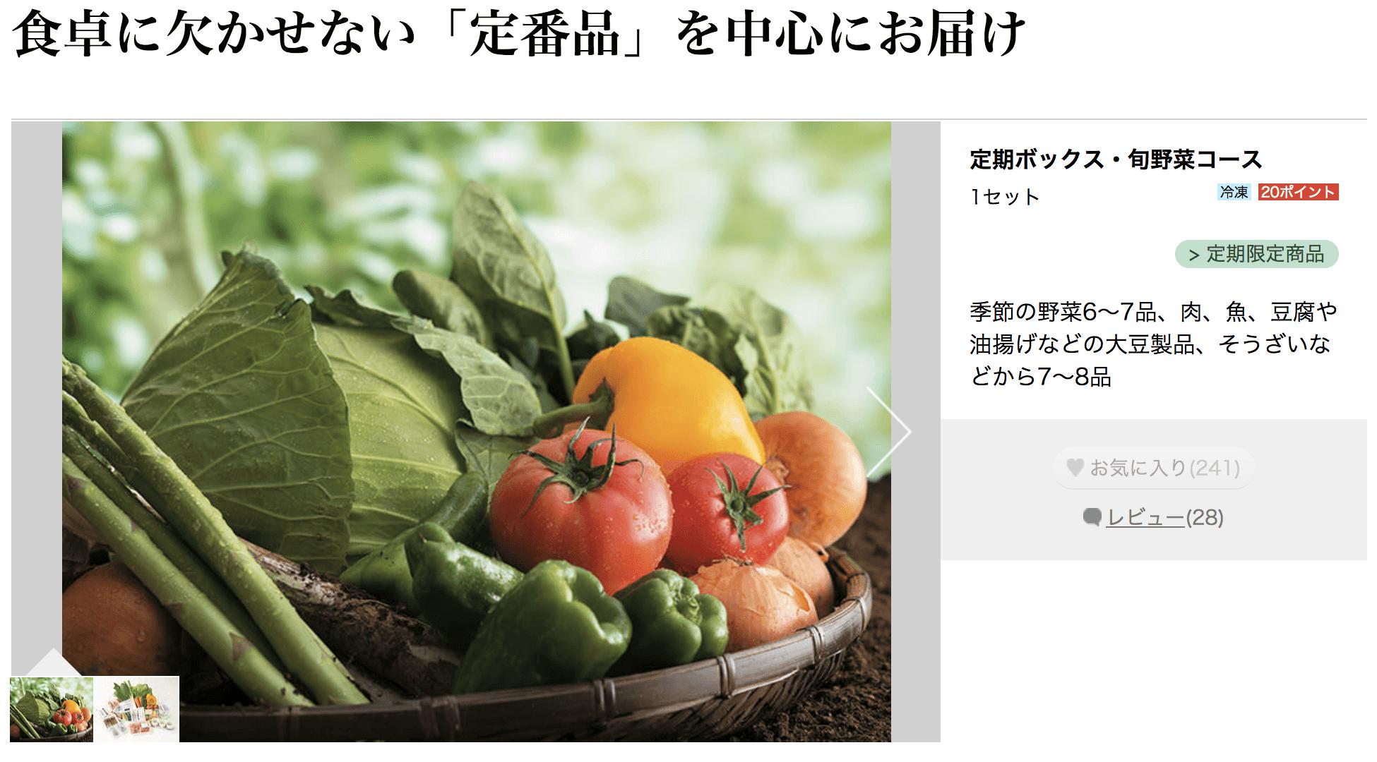 定期ボックス・旬野菜コース