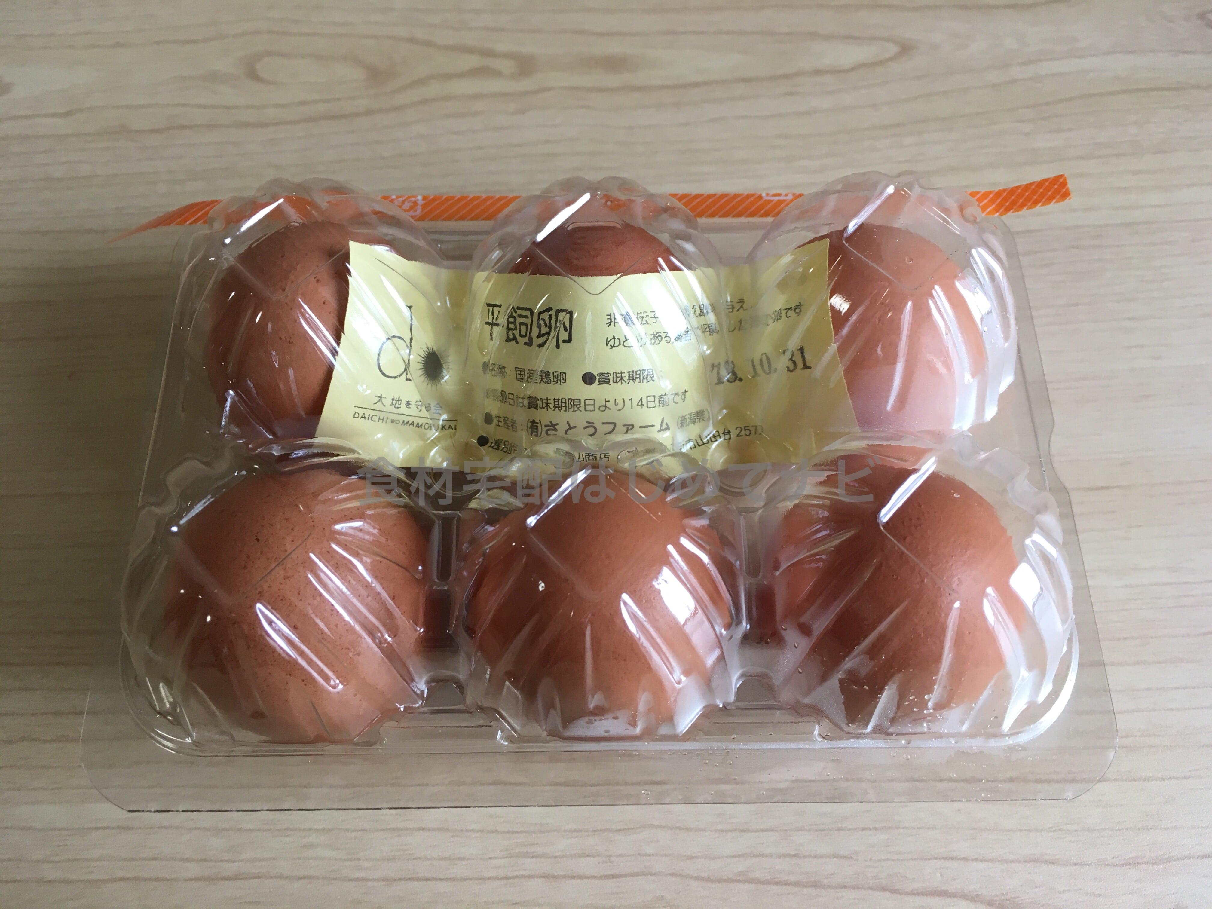 お試しセットの卵