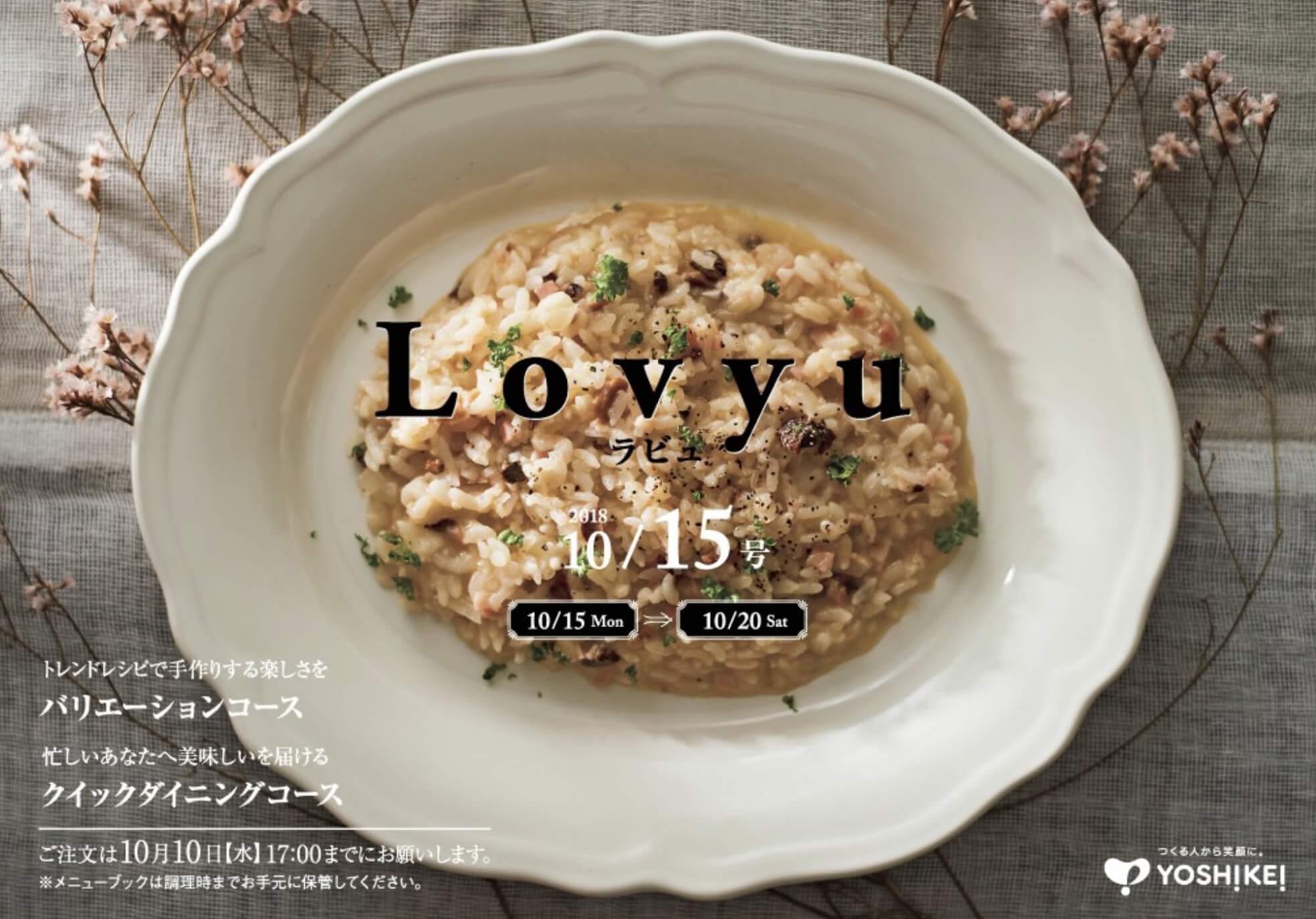 Lovyu